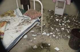 जिला अस्पताल के बर्नवार्ड में मरीजों के ऊपर गिरा प्लास्टर...फिर क्या हुआ  देखें तस्वीरें