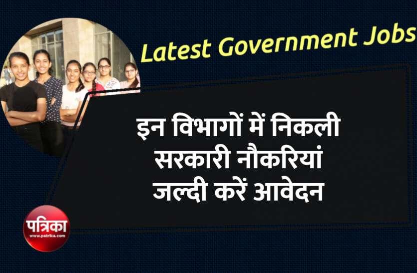 Latest Government Jobs: इन विभागों में निकली सरकारी नौकरियां जल्दी करें आवेदन
