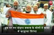 हज पर गए बोहरा समाज के लोगों ने काबा में फरहाया तिरंगा, जोश और उत्साह के साथ मनाया स्वाधीनता दिवस