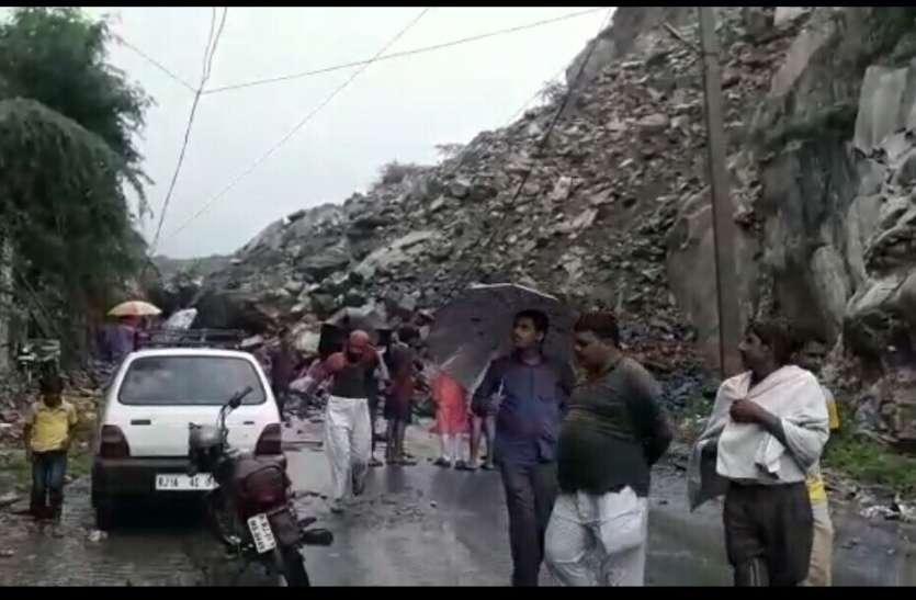 Rain in ajmer: दरगाह संपर्क सडक़ पर गिरा पहाड़, रास्ता बंद