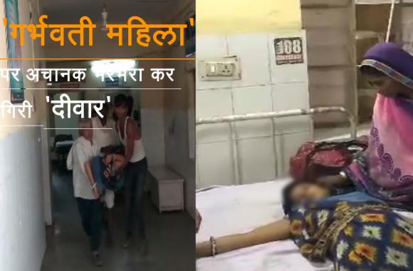 राजस्थान : अचानक भरभरा कर गिरी मकान की दीवार, गर्भवती महिला समेत 3 बकरियां दबी, घायल महिला अस्पताल में भर्ती