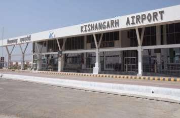 किशनगढ़ एयरपोर्ट पर नहीं हो सकी दिल्ली और अहमदाबाद की फ्लाइटों की लेंडिंग