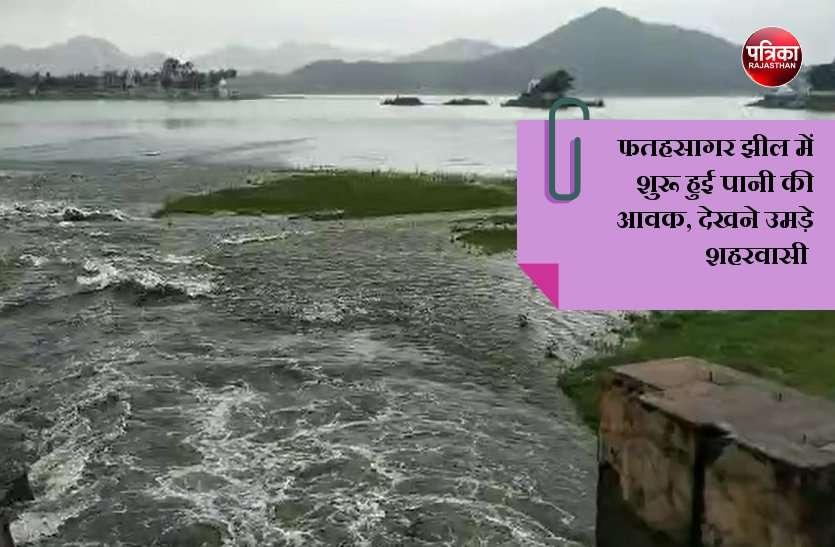 उदयपुर की प्रसिद्ध फतहसागर झील में पानी की आवक शुरू,  स्वरूप सागर लिंक नहर के खोले गेट