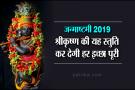 Krishna Janmashtami : भगवान कृष्ण की यह सुमधुर स्तुति हर काम में दिलाती है विजयश्री, करती है हर कामना पूरी