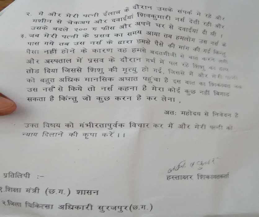 Chhattisgarh crime