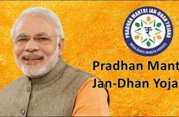 पीएम नरेंद्र मोदी द्वारा खुलवाए जन धन खातों में जमा हैं एक लाख करोड़