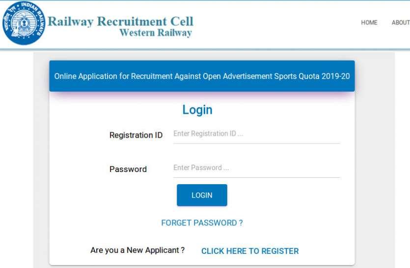 RRC Sports Quota Recruitment 2019: उत्कृष्ट खिलाडियों के लिए सुनहरा मौका, जल्द करें आवेदन