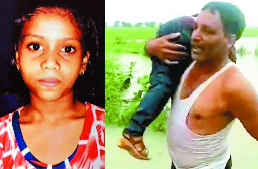 Rain Incident: पीलिया खाल के तेज बहाव में बहे तीन बच्चे, बेटी की मौत से फफक पड़ा पिता