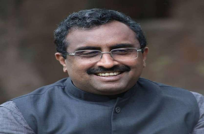 राम माधव का बड़ा बयान: जम्मू-कश्मीर में थ्री नेशन थ्योरी समाप्त, हालात सामान्य होने पर होगा चुनाव