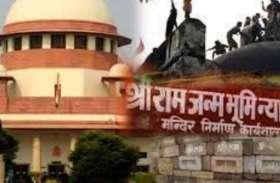 राष्ट्रीय बजरंग दल को श्रीराम मंदिर मामले में सुप्रीम कोर्ट के फैसले का बेसब्री से इंतजार, जानिए क्यों