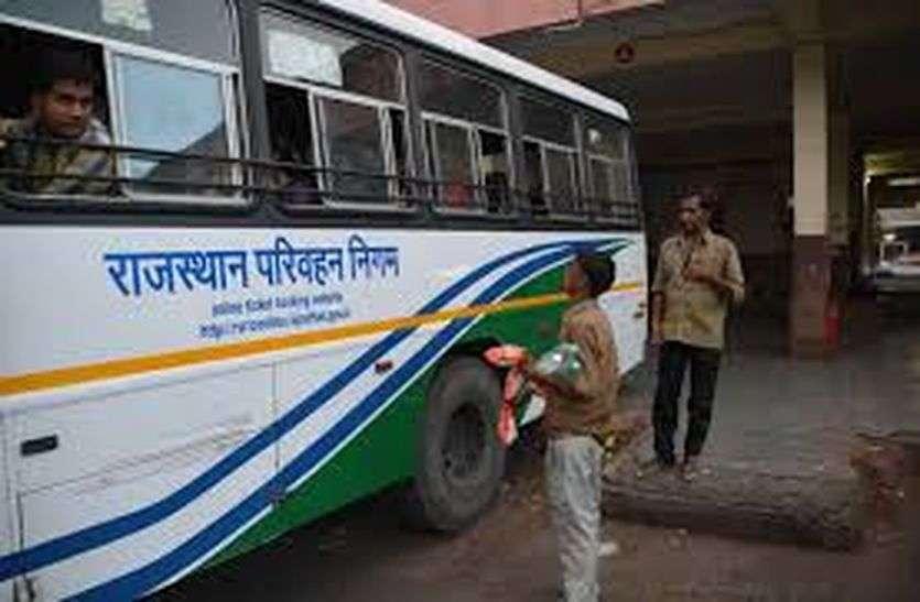 राजस्थान रोडवेज में सफर करने वाले यात्रियों के लिए खुशखबरी