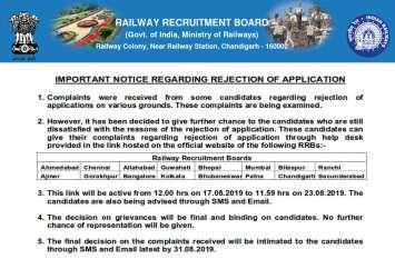 रेलवे ग्रुप डी भर्ती में निरस्त हुए आवेदकों को अंतिम मौका, पुनः फोटो हस्ताक्षर अपलोड करने का लिंक हुआ एक्टिव, यहां देखें