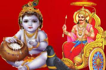 Krishna Janmashtami 2019 : तो इस वजह से भगवान श्रीकृष्ण ने शनिदेव को गोकुल नहीं आने दिया था