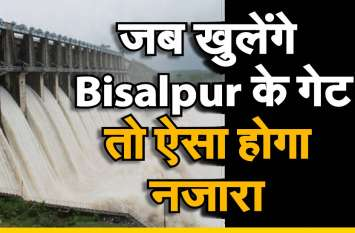 जब खुलेंगे बीसलपुर बांध के गेट तो ऐसा होगा नजारा, देखें वीडियो