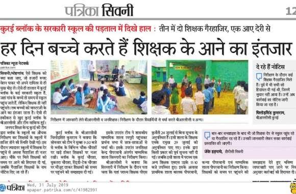 शिक्षकों की गैरहाजिरी पर कलेक्टर ने मांगी रिपोर्ट