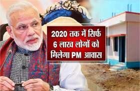 pm awas youjna :  2020 में सिर्फ 6 लाख लोगों को मिलेगा PM आवास!