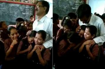 टीचर के तबादले पर  घेरकर रोने लगे बच्चे, बोले- मास्टर साहब, मत जाइए