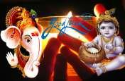 Bhadrapada 2019 : भादो में कर लें यह उपाय, गुडलक हमेशा रहेगा साथ