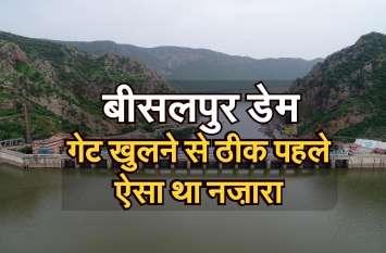 Bisalpur Dam : गेट खोलने से ठीक पहले ऐसा था नज़ारा
