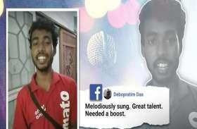 कुमार सानू को टक्कर दे रही है इस डिलीवरी ब्वॉय की आवाज, वायरल हुआ गाने का वीडियो