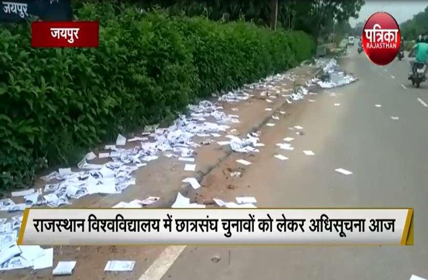 राजस्थान विश्वविद्यालय में छात्रसंघ चुनाव की आचार संहिता आज से होगी लागू