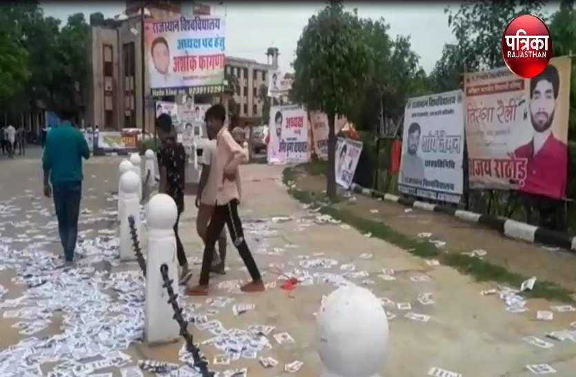 छात्रसंघ चुनाव के लिए कल होगा मतदाता सूचियों का प्रकाशन