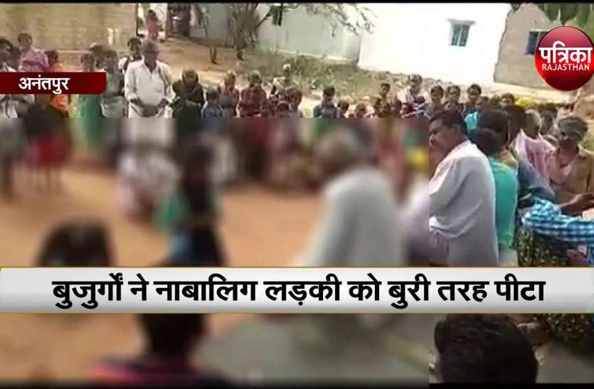 viral video प्यार करने की सजा, पूरे गांव के सामने नाबालिग की पिटाई