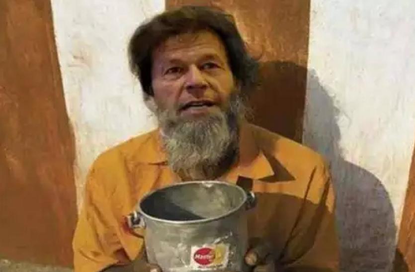 गूगल पर 'भिखारी' टाइप करने पर आ रहा है पाकिस्तानी पीएम इमरान खान का नाम, फोटो वायरल