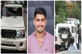 छात्रसंघ चुनावों के नजदीक आने के साथ ही गुटों में बढऩे लगी है तनातनी, सुनील बिश्नोई की गाड़ी पर फेंके पत्थर