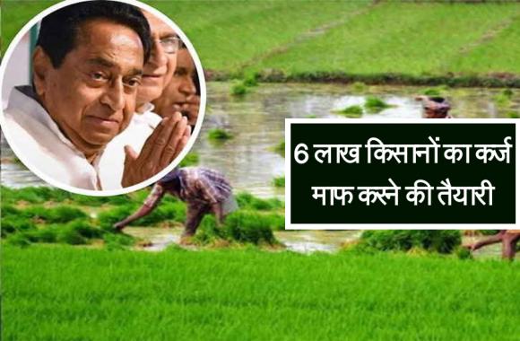 अब इन 6 लाख किसानों का होगा कर्ज माफ, सरकार ने की ये खास तैयारी