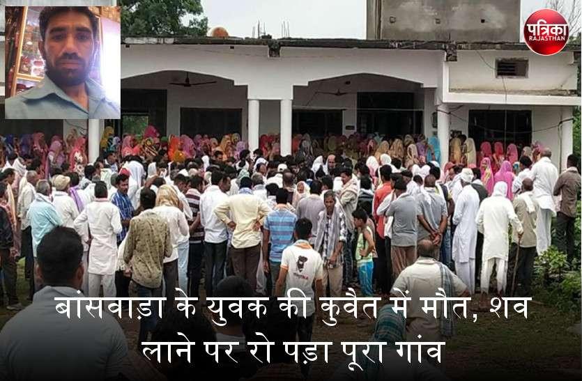 banswara_news : बांसवाड़ा के युवक की कुवैत में मौत, शव लाने पर रो पड़ा पूरा गांव