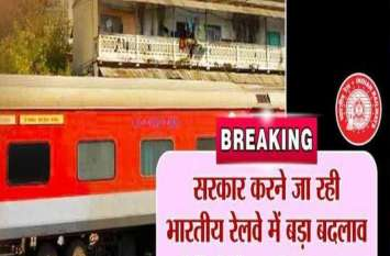 Railways changed rules - रेलवे ने बदला नियम, इंजन चलाने वालों को होगी परेशानी
