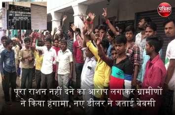 बांसवाड़ा : यहां राशन पूरा नहीं देने का आरोप लगाकर ग्रामीणों ने किया हंगामा, नए डीलर ने जताई बेबसी