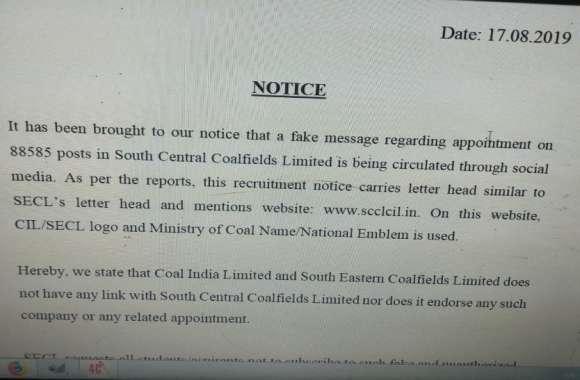 सावधान : SCCL की वेबसाइट पर 88 हजार पदों के लिए बम्पर भर्तियां, SECL ने किया भर्ती का खंडन