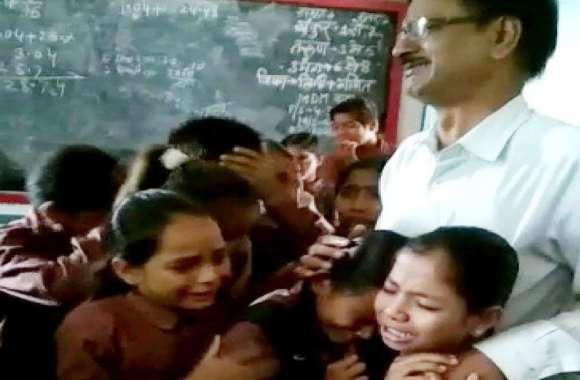 Education: तबादले की खबर सुन शिक्षक के साथ लिपटकर फूट-फूटकर रोने लगे बच्चे, मास्साब भी हुए भावुक, देखें वीडियो