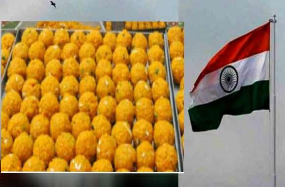 15 अगस्त को इन सरकारी स्कूलों में नहीं बांटी गयी स्वतंत्रता दिवस की मिठाई, ये है वजह