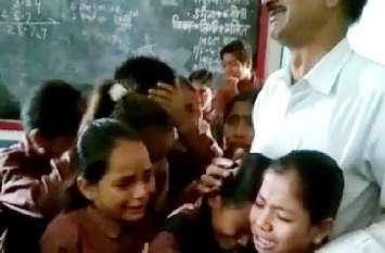 सरकारी स्कूल के शिक्षक से इतना लगाव कि दबादला होती ही लिपटकर रो पड़े बच्चे
