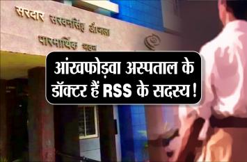 कांग्रेस का आरोप, संघ से जुड़े हैं आंखफोड़वा अस्पताल के डॉक्टर, सुमित्रा महाजन का मिला हुआ है संरक्षण