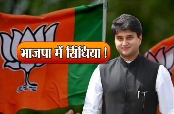 'कांग्रेस की हालत देख सिंधिया भाजपा में शामिल हो सकते हैं, क्या बीजेपी के शीर्ष नेता स्वीकार करेंगे उनका नेतृत्व?'
