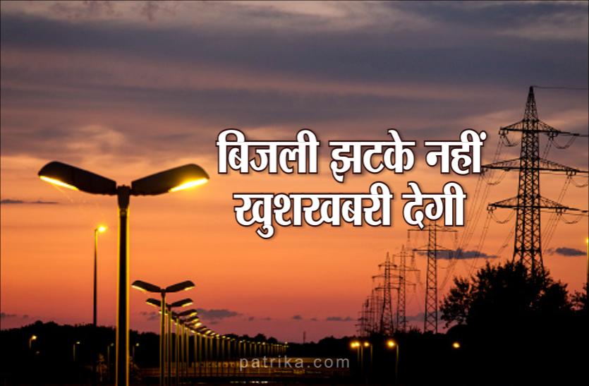 सरकार का बड़ा फैसला: बिजली उपभोक्ताओं को दिया तोहफा, अब 100 यूनिट का बिल 100 रुपए