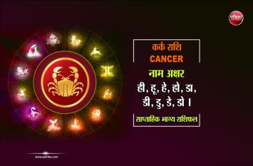 कर्क राशि : 19 से 25 अगस्त, कर्क के जातक इनका रखें ध्यान और कर लें ये उपाय