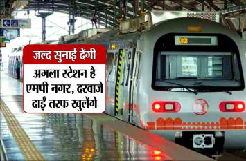 भोपाल-इंदौर में दौड़ेगी मेट्रो, केंद्र और राज्य सरकार के बीच हुआ MOU