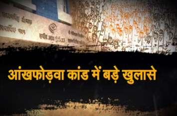 आंखफोड़वा कांड में आरएसएस कनेक्शन सामने आने के बाद बीजेपी ने साधी चुप्पी