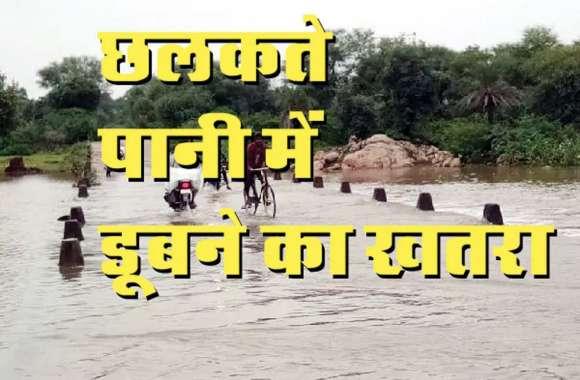 Patrika Alert : छलकते पानी के बीच मस्ती की लापरवाही कहीं डूबो न आपकी जिन्दगी की कश्ती