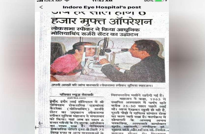 indore eye hospital