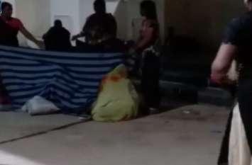 मेडिकल कॉलेज के मैटर्निटी वार्ड के गेट पर चादर घेरकर कराया गया महिला का प्रसव