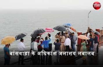जुलाई में तरसाने के बाद अगस्त में जमकर बरसे बादल, बांसवाड़ा के अधिकांश जलाशय लबालब