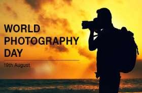 World Photography Day में पढि़ए एक कमरे के साइज के कैमरे से लेकर एक चिप के साइज तक पहुंचने का रंगीन सफर