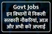 Govt Jobs: इन विभागों में निकली सरकारी नौकरियां, आज और अभी करें अप्लाई