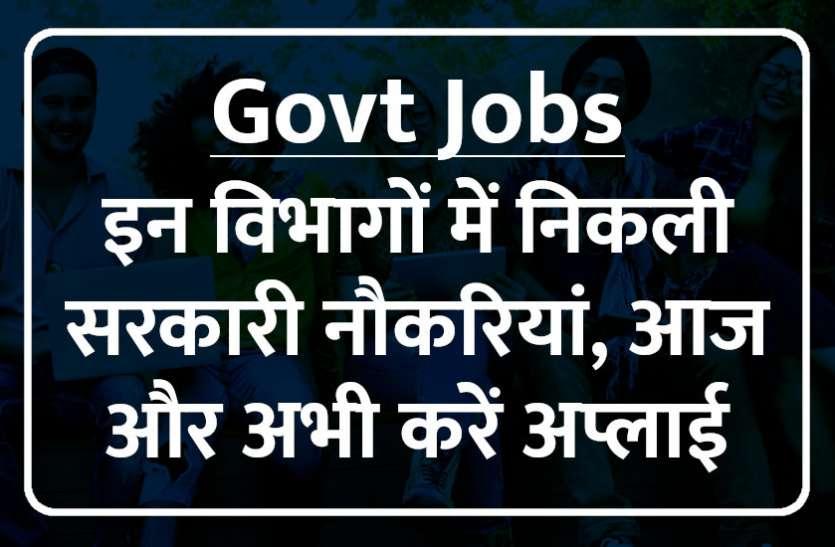Govt Jobs: SBI सहित इन विभागों में निकली सरकारी नौकरियां, फटाफट करें अप्लाई